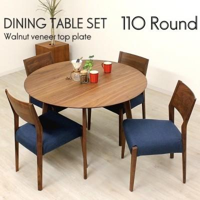 丸ダイニングセット 丸テーブル 円形テーブル ダイニングテーブルセット  ウォールナット無垢 円卓 木製 丸形 円型  おしゃれ カフェ風 カバーリング式チェア