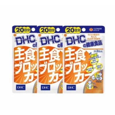 送料無料 DHC dhc ディーエイチシーDHC 【お試しサプリ】【3個セット】DHC 主食ブロッカー 20日分×3パック (180粒)マロンポリフェノー