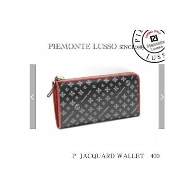 PIEMONTE LUSSO ピエモンテ ルッソ 400 ジャガード エル型ラウンドジップ長財布 ブランドロゴを織り込んだ撥水素材