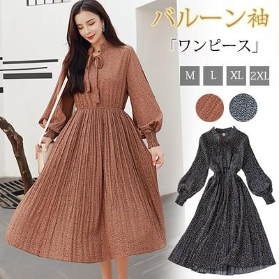 韓国ファッション  バルーン袖 ワンピースレディース ロングワンピース  シンプル エレガント 優雅 ゆったり 柔らか 長袖 着回し