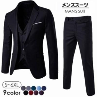大きいサイズメンズ スーツ 3点セットメンズ スタイリッシュスーツ ビジネススーツ 細身 スリムスーツ ワンボタンビジネススーツ卒業式結