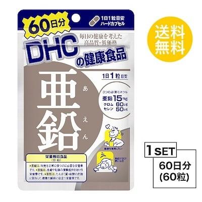 送料無料 DHC 亜鉛 60日分 (60粒) ディーエイチシー 栄養機能食品(亜鉛) サプリメント