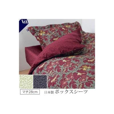 日本製 ロマンス小杉 romance V&A ヴィクトリア&アルバートミュージアム Iris アイリス ボックスシーツ シングル 105×200×28cm