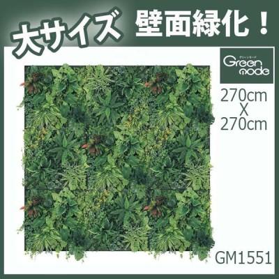 グリーンパネル/大サイズ【90cm角X9枚 GM1551】W300XH300XD30cm