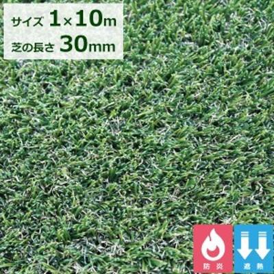 クローバーターフ Wタイプ 人工芝:30mm 1m×10m CTW30 リアル 芝生 ロール グリーン