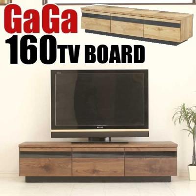 大川家具 テレビ台 テレビボード 幅160cm 日本製