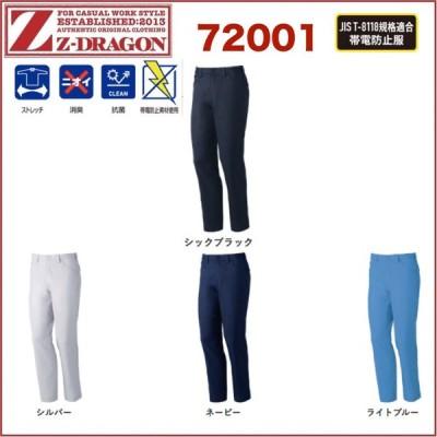 自重堂 72001 製品制電ストレッチノータックパンツ 70cm〜120cm 作業ズボン Z-DRAGON (すそ直しできます)