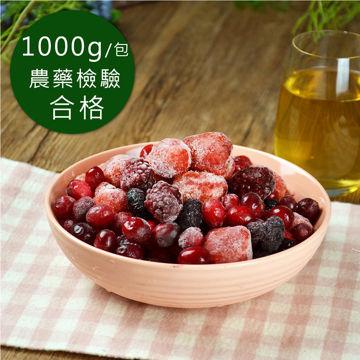 【幸美生技】進口冷凍花青莓果-任選2公斤/栽種藍莓/蔓越莓/覆盆莓/黑莓/黑醋栗/草莓/紅櫻桃