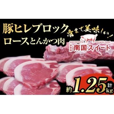 a2-008 甘熟豚南国スイートヒレブロック・ロースとんかつ肉セット(計約1.25kg)