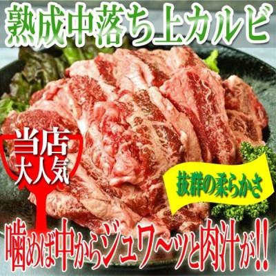 プレミアム 焼き肉 bbq バーベキューカルビ 牛肉 お肉 肉 熟成中落ち 上カルビ 1kg かるび