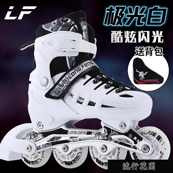 溜冰鞋成人旱冰鞋滑冰鞋兒童全套裝直排輪滑鞋初學者男女可調 【全館免運】