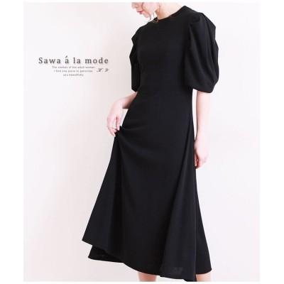 【サワアラモード】 ふんわり袖が女性らしいAラインワンピース レディース ブラック F Sawa a la mode