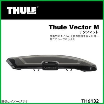 THULE Vector ルーフボックス 310リットル ベクターMチタン TH6132 送料無料