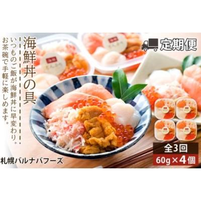 【定期便 全3回】北海道といえば!海鮮丼の具 60g×4個セット