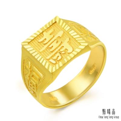【點睛品】足金9999 永保長壽黃金戒指(港圍19)_計價黃金