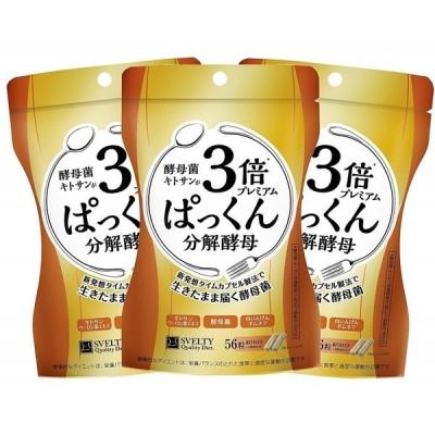 3倍ぱっくん分解酵母プレミアム 56粒×3袋 ダイエット サプリメント 送料無料