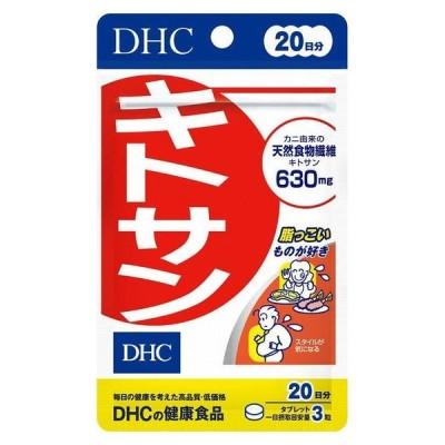 DHC キトサン20日 60粒 日本製 サプリメント サプリ 健康食品