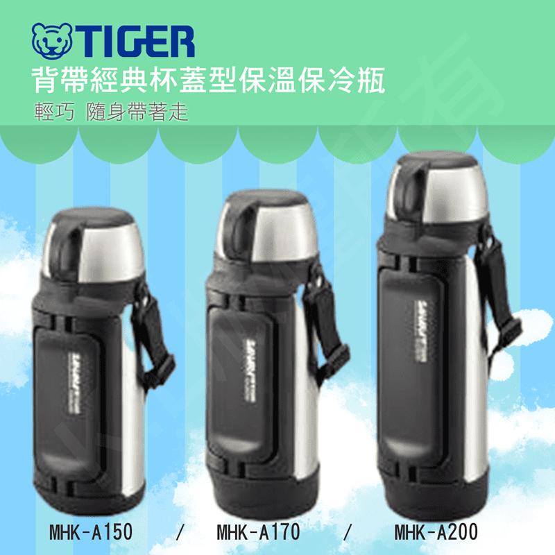 【TIGER虎牌】背帶收納手提2way_不鏽鋼保溫壺 2.0L(MHK-A200