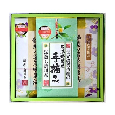 父の日 新茶 2021年産 ギフト 世界農業遺産 静岡の茶草場農法 手摘み 掛川茶 60g1袋 深蒸し掛川茶100g2袋セット 【ラッピング