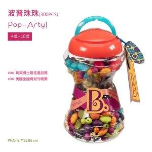 【淘氣寶寶*預購9月初】 美國 B.Toys 感統玩具 波普珠珠(限量苗條罐300pcs)顏色隨機