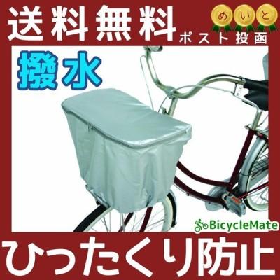 自転車カゴカバー 前用 D-IF 前かごバスケットカバーシンプルな 自転車 前カゴカバー  シルバー 撥水加工 ひったくり防止にも(M)ま