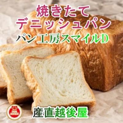 【パン 食パン デニッシュパン】 越後十日町 パン工房 スマイルD レーズンデニッシュ ロング 1本(2斤) 【ギフト プレゼント 焼たて】