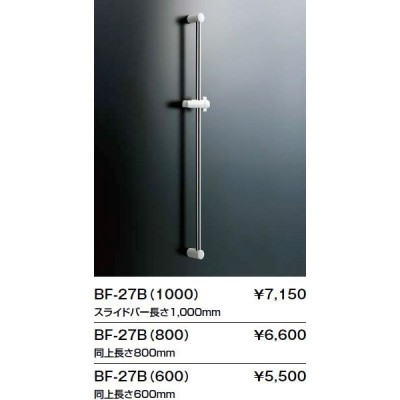 INAX LIXIL・リクシル 水栓金具 スライドバー BF-27B(800) 標準タイプ スライドバー長さ800mm[新品]