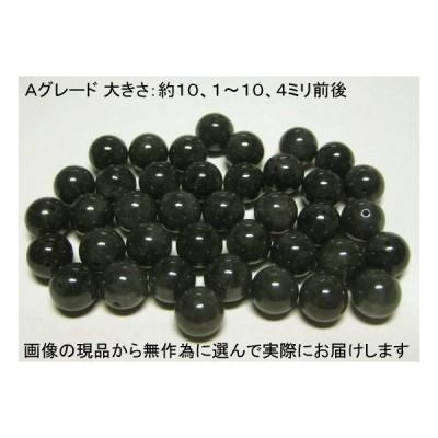 <福徳・福財・幸運>NO.3 人気のブラック♪仕分け済み天然石現品 黒翡翠A 10ミリ(粒売り)