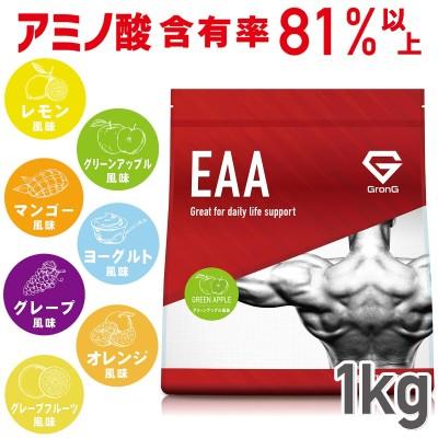 GronG(グロング) EAA 1kg 100食分 アミノ酸 全7風味 美味しくアミノ酸を補給するにはグロングEAAサプリメントがおすすめ
