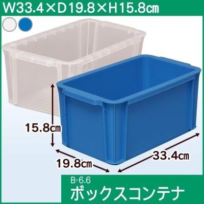 コンテナボックス B-6.6 BOXコンテナ ブルー・クリア アイリスオーヤマ 小物収納 コンテナボックス 収納ケース 収納ボックス 工具ケース