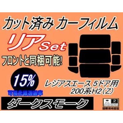 リア (b) レジアスエース 5D 200系 H2 Ztype (15%) カット済み カーフィルム 車種別 KDH200 201 205 206 VTRH200 トヨタ