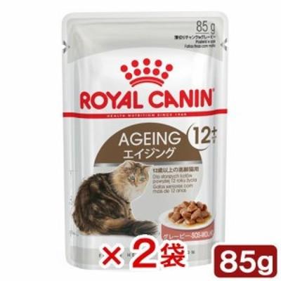 ロイヤルカナン 猫用 キャットフード FHN-WET エイジング 12+ 85g 2袋入り 正規品 9003579310151