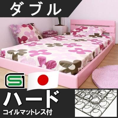 ベッド ダブルベッド マットレス付き 日本製フレーム ローベッド ダブル SGマーク付国産ハードボンネルコイルマットレス付 ダブルサイズ