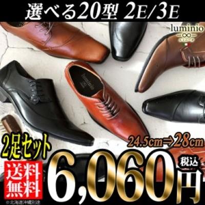 2足セット特価 ビジネスシューズ メンズ ギフト 男性 プレゼント 革靴 23種類から選べる 2足以上で送料無料 福袋 紳士靴 撥水 防水 防滑