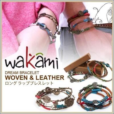 Wakami ワカミ ロング ブレスレット レディース ミサンガ ウーブン & レザー アクセサリー ブレス メンズ ユニセックス