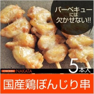 焼き鳥 テール串 5本入 ぼんじり (生 未調理) 国産 和歌山県産 鶏肉 焼鳥 やきとり ビール おつまみ BBQ バーベキュー【紀の国みかん鶏で