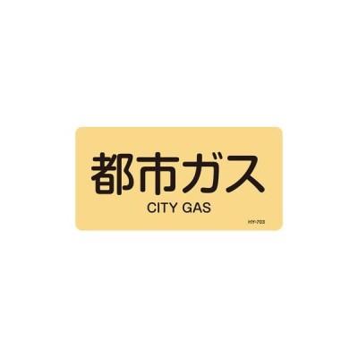 JIS配管識別明示ステッカー ガス関係 日本緑十字社 HY-703S 都市ガス
