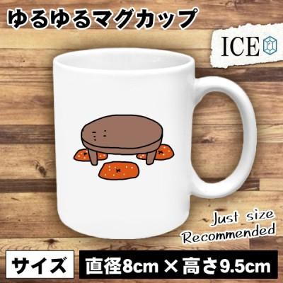 ちゃぶ台 おもしろ マグカップ コップ 陶器 可愛い かわいい 白 シンプル かわいい カッコイイ シュール 面白い ジョーク ゆるい プレゼント プレゼント ギフト