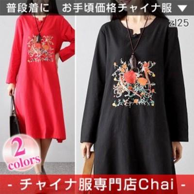 チャイナドレス ワンピース 長袖 刺繍 チャイナ服 ロングワンピ 普段着 舞台 衣装 民族 中国風 zl25