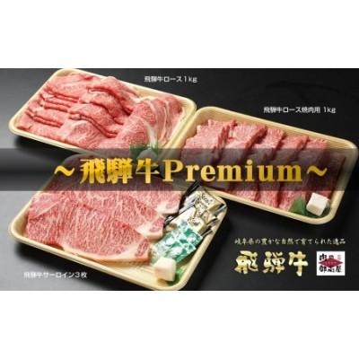 飛騨牛プレミアムセット~肉の御嵩屋premium~