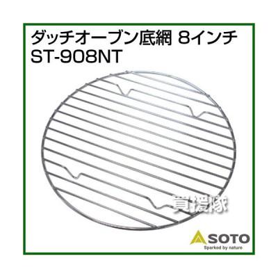 SOTO 8インチ底網 ST-908NT