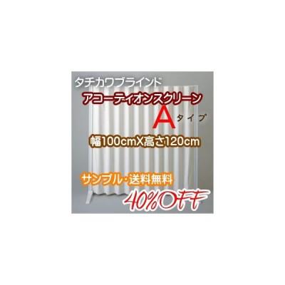 アコーディオン型パーテーション タチカワ アコーディオンスクリーン Aタイプ 幅100cmX高さ120cm