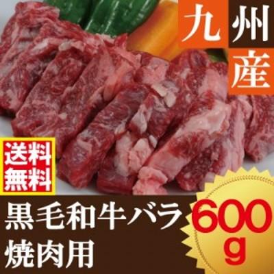 「九州産」黒毛和牛バラ焼肉用 600g【北海道・沖縄・離島配送不可】