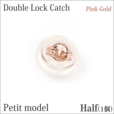 K10 ピンクゴールド PG レディース メンズ 同梱専用 ダブルロック キャッチ プチ 片耳用 シンプル 男性 女性 ペア にも 大きいサイズ 可愛い おしゃれ