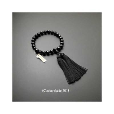 数珠 男性用 主玉(おもだま)22個入 総ブラックオニキス正絹頭付房(黒色)