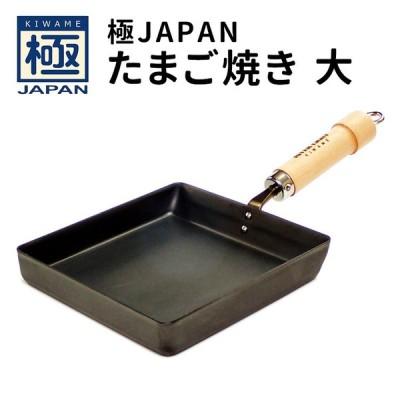 極JAPAN たまご焼き 大 /リバーライト 極ジャパン  /お取寄せ/P2倍
