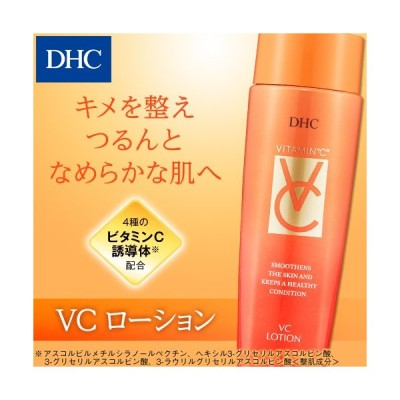 dhc 化粧水 【 DHC 公式 】DHC VC ローション