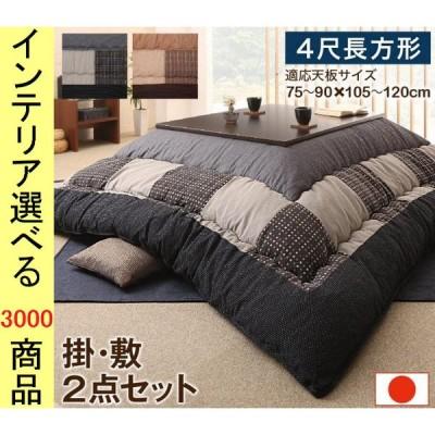 こたつ布団 掛布団+ラグ 205×245cm 綿 しじら織り 東レ製わた使用 日本製 グレー・ブラウン色 YC8500047948