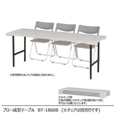 【送料無料】 ブロー成型テーブル BT-1860B オフィス家具 会議テーブル テーブル 折り畳みテーブル