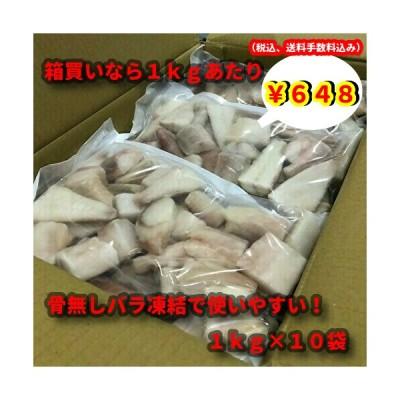 冷凍 業務用 アンコウ 骨なし切身15g-25g 1kg×10p